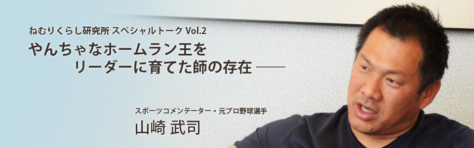 山崎武司 スペシャルトーク