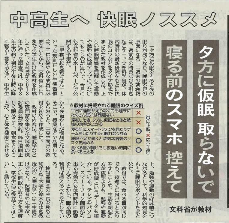 2015_0410_読売夕刊_快眠のススメ