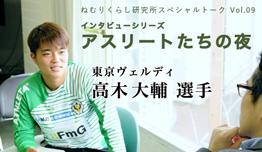 高木大輔選手サイドバナー