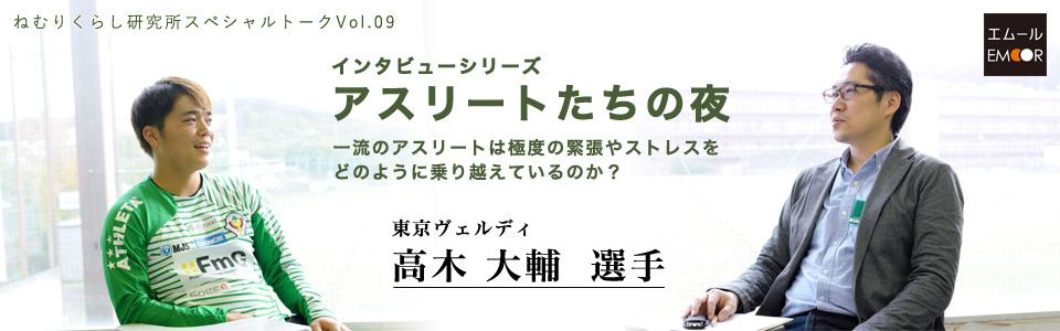 高木大輔 スペシャルトーク